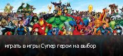 играть в игры Супер герои на выбор