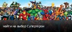 найти на выбор Супергерои
