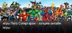 игры Лего Супергерои - лучшие онлайн игры