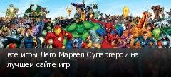 все игры Лего Марвел Супергерои на лучшем сайте игр
