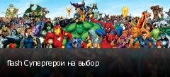 flash Супергерои на выбор