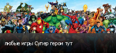 любые игры Супер герои тут