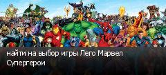 найти на выбор игры Лего Марвел Супергерои