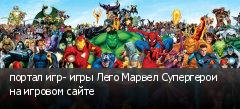 портал игр- игры Лего Марвел Супергерои на игровом сайте