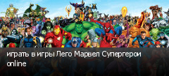 играть в игры Лего Марвел Супергерои online