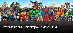 клевые игры Супергерои с друзьями