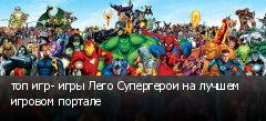 топ игр- игры Лего Супергерои на лучшем игровом портале