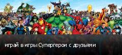 играй в игры Супергерои с друзьями