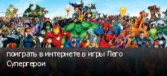 поиграть в интернете в игры Лего Супергерои