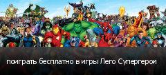 поиграть бесплатно в игры Лего Супергерои