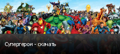 Супергерои - скачать