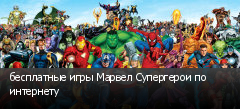 бесплатные игры Марвел Супергерои по интернету