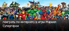 поиграть по интернету в игры Марвел Супергерои