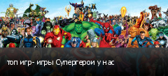 топ игр- игры Супергерои у нас