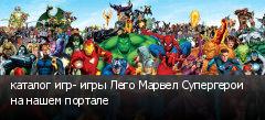 каталог игр- игры Лего Марвел Супергерои на нашем портале
