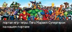 портал игр- игры Лего Марвел Супергерои на нашем портале
