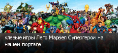 клевые игры Лего Марвел Супергерои на нашем портале