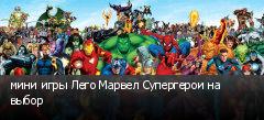 мини игры Лего Марвел Супергерои на выбор