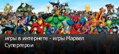 игры в интернете - игры Марвел Супергерои
