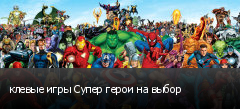 клевые игры Супер герои на выбор