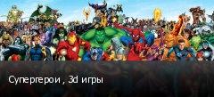 Супергерои , 3d игры