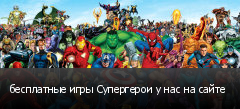 бесплатные игры Супергерои у нас на сайте