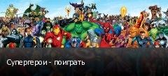 Супергерои - поиграть