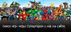 поиск игр- игры Супергерои у нас на сайте