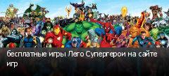 бесплатные игры Лего Супергерои на сайте игр