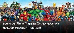 все игры Лего Марвел Супергерои на лучшем игровом портале