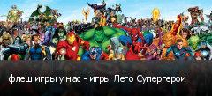 флеш игры у нас - игры Лего Супергерои