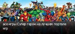 все игры Супер герои на лучшем портале игр
