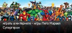 играть в интернете - игры Лего Марвел Супергерои