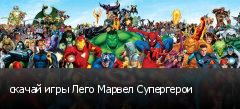 скачай игры Лего Марвел Супергерои