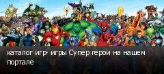 каталог игр- игры Супер герои на нашем портале
