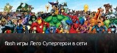 flash игры Лего Супергерои в сети