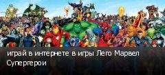 играй в интернете в игры Лего Марвел Супергерои