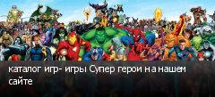 каталог игр- игры Супер герои на нашем сайте
