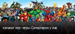 каталог игр- игры Супергерои у нас
