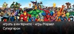 играть в интернете - игры Марвел Супергерои