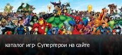 каталог игр- Супергерои на сайте