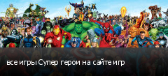все игры Супер герои на сайте игр