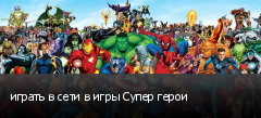 играть в сети в игры Супер герои