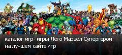 каталог игр- игры Лего Марвел Супергерои на лучшем сайте игр