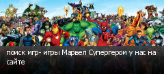 поиск игр- игры Марвел Супергерои у нас на сайте