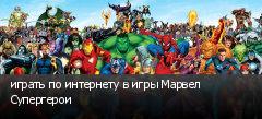 играть по интернету в игры Марвел Супергерои