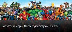 играть в игры Лего Супергерои в сети