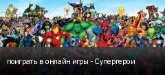 поиграть в онлайн игры - Супергерои
