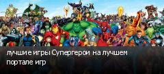 лучшие игры Супергерои на лучшем портале игр