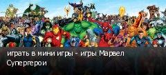 играть в мини игры - игры Марвел Супергерои